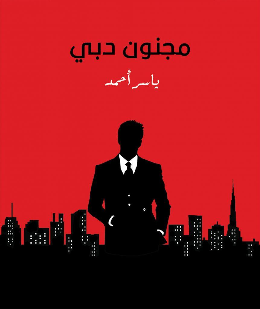رواية مجنون دبي - الكاتب ياسر أحمد