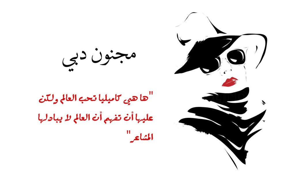 مجنون دبي - رواية - ياسر أحمد